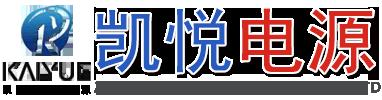 鎮江凱悅電(dian)源有限公司
